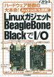 LinuxガジェットBeagleBone BlackでI/O ハードウェア制御の大本命! [ インターフェース編集部 ]