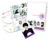 悲しみの忘れ方 Documentary of 乃木坂 46 DVD スペシャル・エディション(2枚組)