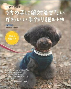 小型犬マニア うちの子に着せたいかわいい手作り服&小物