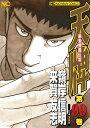 天牌 (99) 麻雀飛龍伝説 (ニチブンコミックス) [ 来