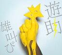 雄叫び(初回限定CD+DVD)