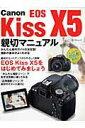 【送料無料】Canon EOS Kiss X5親切マニュアル