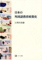 日本の外国語教育政策史