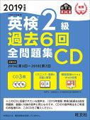 2019年度版 英検2級 過去6回全問題集CD