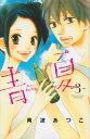 青夏Ao-Natsu(3) (別冊フレンドKC) [ 南波あつこ ]