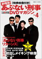 劇場版あぶない刑事(でか)全事件簿DVDマガジン(vol.4)