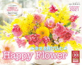 幸せを呼び込むHappy Flower Calendar(2021)