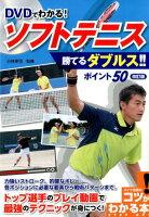 DVDでわかる! ソフトテニス 勝てるダブルス ポイント50 改訂版