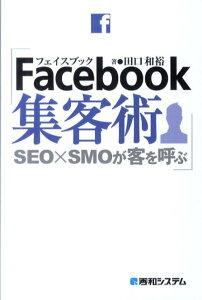 【送料無料】Facebook集客術