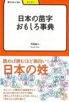 【バーゲン本】日本の苗字おもしろ事典ー学びやぶっく21