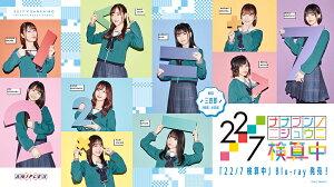 22/7 検算中【Blu-ray】