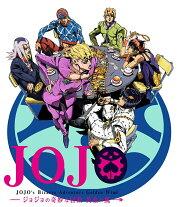 ジョジョの奇妙な冒険 黄金の風 O.S.T Vol.1