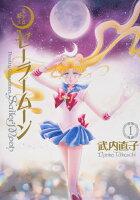美少女戦士セーラームーン完全版(1)