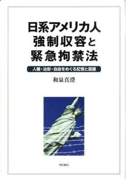 日系アメリカ人強制収容と緊急拘禁法 人種・治安・自由をめぐる記憶と葛藤 [ 和泉真澄 ]