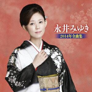 永井みゆき2014年全曲集画像