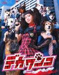 デカワンコ Blu-ray BOX【Blu-ray】
