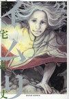 イムリ 22 (ビームコミックス) [ 三宅 乱丈 ]