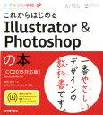 これからはじめるIllustrator & Photoshopの本 CC2015対応版 Windows & Mac対応 (デザインの学校) [ 黒野明子 ]