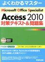 Microsoft Office Specialist Microsoft Ac (よくわかるマスター) [ 富士通エフ・オー・エム株式会社 ]