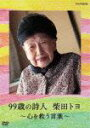 【送料無料】99歳の詩人 柴田トヨ ~心を救う言葉~