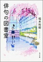 俳句の図書室 (角川文庫) [ 堀本 裕樹 ]