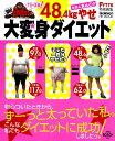 【送料無料】女芸人まぁこの48.4kgやせ大変身ダイエット