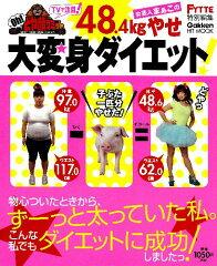 【送料無料】女芸人まぁこの48.4kgやせ大変身ダイエット! [ FYTTE編集部 ]