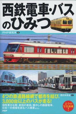 西鉄電車・バスのひみつ [ PHP研究所 ]