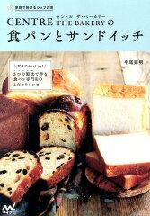 【楽天ブックスならいつでも送料無料】CENTRE THE BAKERYの食パンとサンドイッチ [ 牛尾則明 ]