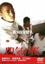 凶気の桜 [ 窪塚洋介 ]