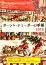 【楽天ブックスならいつでも送料無料】【KADOKAWA3倍】ターシャ・テューダーの手帳(2015)