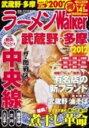 【送料無料】ラーメンWalker(武蔵野・多摩 2012)