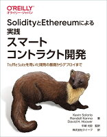 SolidityとEthereumによる実践スマートコントラクト開発