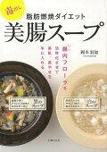 【バーゲン本】毒出し脂肪燃焼ダイエット美腸スープ