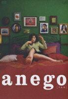 anego[アネゴ] DVD-BOX【限定版】