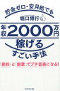 貯金ゼロ・安月給でも年収2000万円稼げるすごい手法 「節約」と「副業」でプチ富豪になる! [ 堀口博行 ]