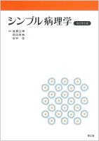 シンプル病理学(改訂第8版)