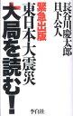 【送料無料】東日本大震災大局を読む!