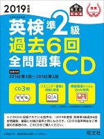 2019年度版 英検準2級 過去6回全問題集CD