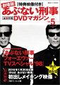 劇場版あぶない刑事(でか)全事件簿DVDマガジン(vol.5)