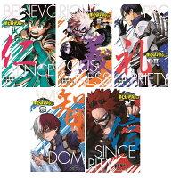 小説版 僕のヒーローアカデミア アニメ第5期記念デザインオビつき 5冊セット