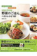 【ポイント5倍】<br />【定番】<br />野菜のごはんベストレシピ197