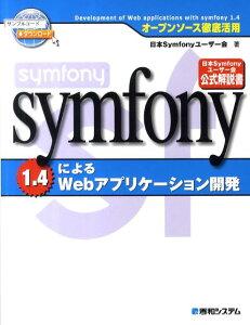 【送料無料】symfony 1.4によるWebアプリケ-ション開発