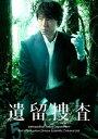 【送料無料】遺留捜査 DVD-BOX [ 上川隆也 ]