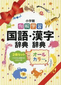 例解学習国語辞典・漢字辞典【2冊セット】