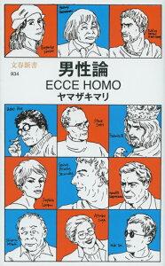 【楽天ブックスならいつでも送料無料】男性論 ECCE HOMO [ ヤマザキマリ ]