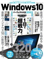 Windows10パーフェクト大全(2018)