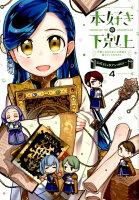 本好きの下剋上〜司書になるためには手段を選んでいられません〜公式コミックアンソロジー 4巻