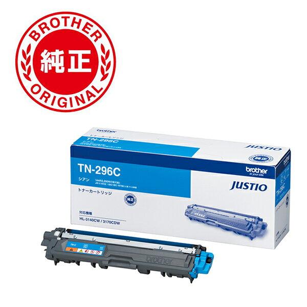 【ブラザー純正】トナーカートリッジシアン(大容量) TN-296C 対応型番:HL-3170CDW、HL-3140CW、DCP-9020CDW、MFC-9340CDW 他