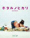 ホタルノヒカリ Blu-ray BOX【Blu-ray】